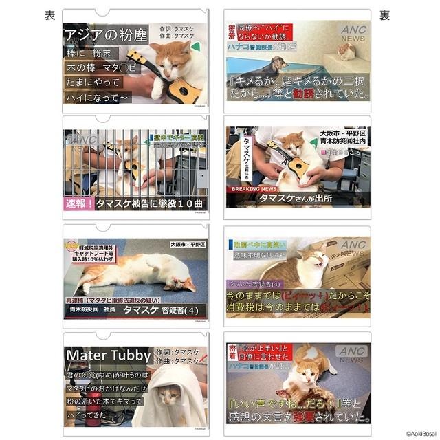 【1/25発売】「逮捕ネコ」タマスケ WINTERトートバッグ