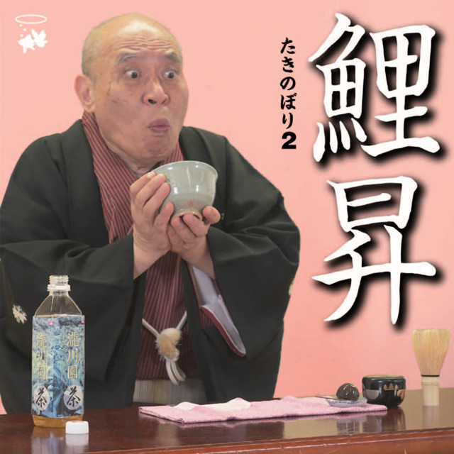 瀧川鯉昇「たきのぼり1」(2枚組CD)キントトレコード