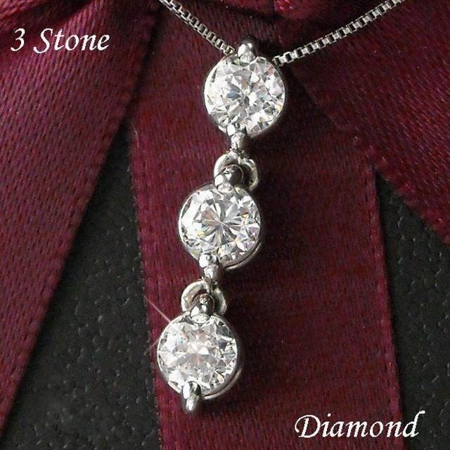 ダイヤモンド ネックレス トリロジー スリーストーン 計0.3ct 18金ホワイトゴールド k18wg
