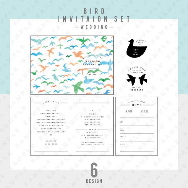 【ウェディング】BIRD 招待状セット