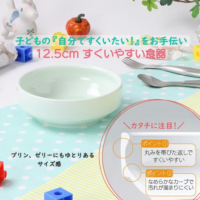 12.5cm すくいやすい食器 強化磁器 ノアアクア【1713-6220】