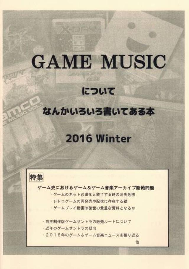 GAME MUSICについてなんかいろいろ書いてある本 2016 Winter