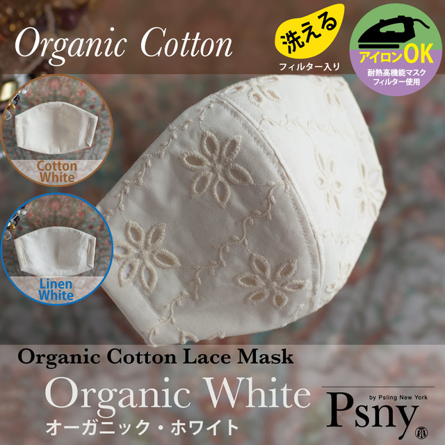 PSNY オーガニックコットン・レース(ホワイト) 花粉 黄砂 洗えるフィルター入り 立体 マスク 大人用 送料無料