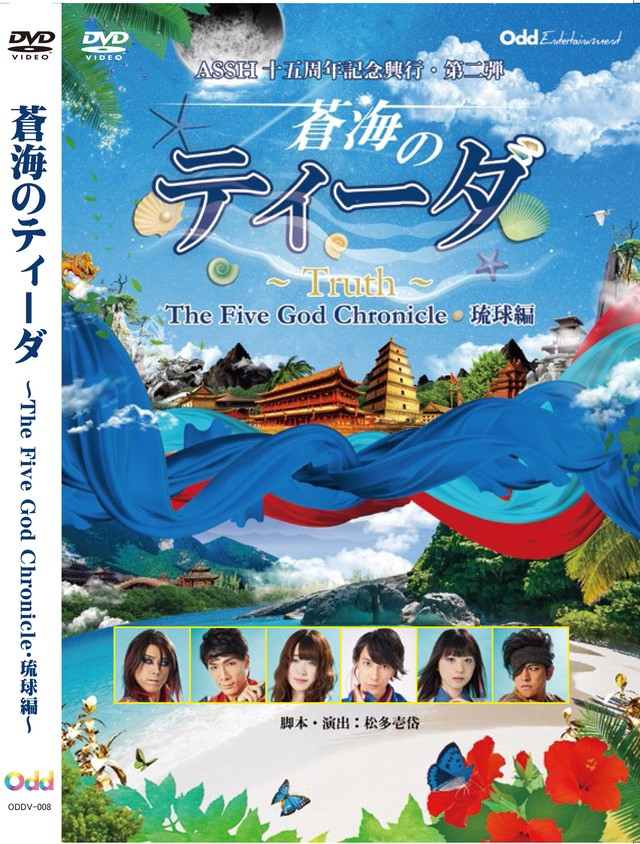 DVD/舞台「蒼海のティーダ~Truth~The Five God Chronicle・琉球編」