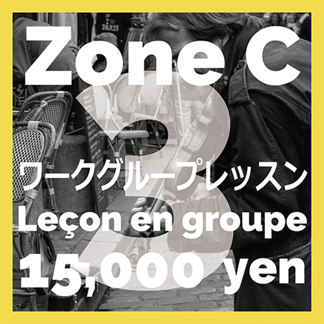 ワークグループレッスン(ゾーンC)…3名