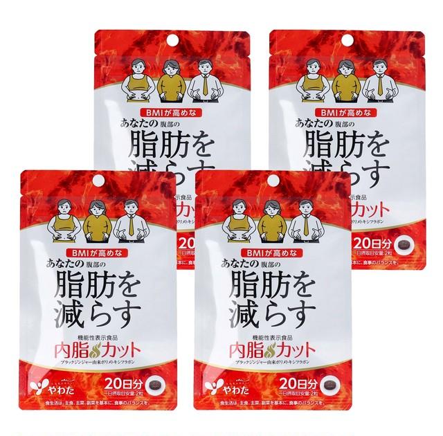 【送料無料・4袋セット】やわた 内脂カット【機能性表示食品】 40粒20日分 ※定形外郵便