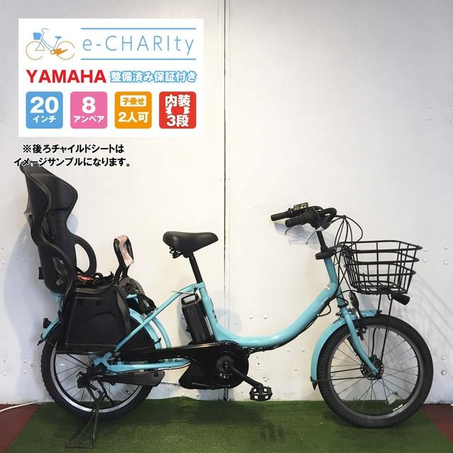 電動自転車 子供乗せ YAMAHA PAS Babby  ライトブルー 20インチ【YL004】 【横浜】