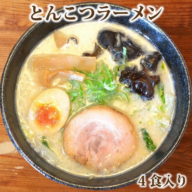 仙台辛味噌ラーメン 4食 ちゃあしゅうセット