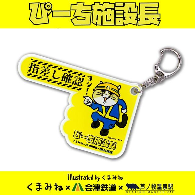 らぶ駅長【電話猫】ラバーキーホルダー