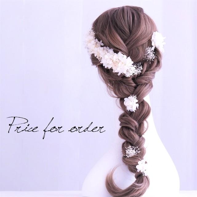 〖 オーダーメイド料金 〗プリザーブドフラワーの髪飾り・ヘッドドレスパーツを 画像で確認して注文できます。