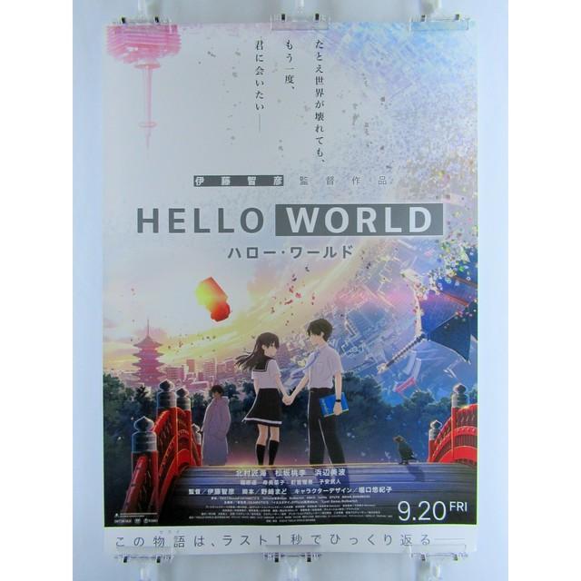 Hello World TOHO - B2 size Japanese Anime Movie Poster