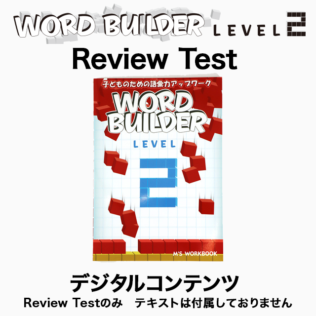 【Word Builder 2】Review Test