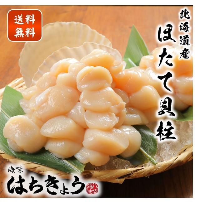 北海道産 ほたて貝柱 1kg