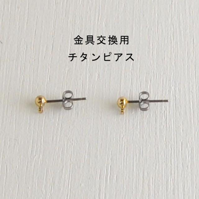 【金具変更】チタンピアス