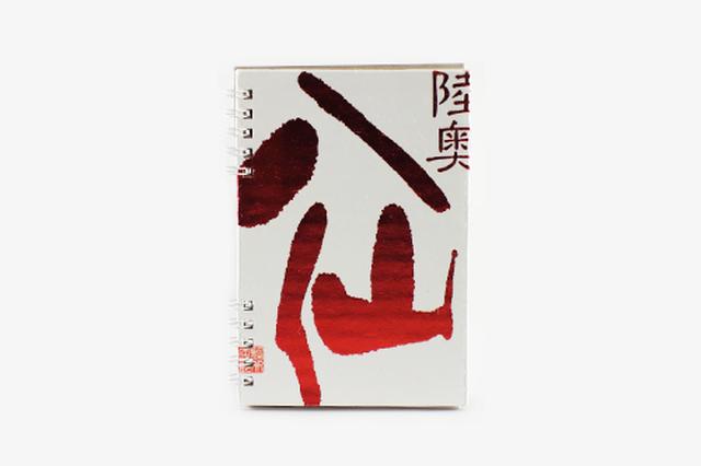 陸奥八仙 / 純米吟醸 中汲み