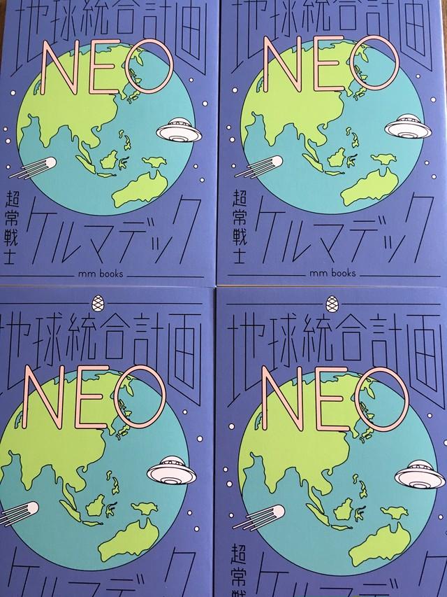 地球統合計画NEO 超常戦士ケルマデック - メイン画像