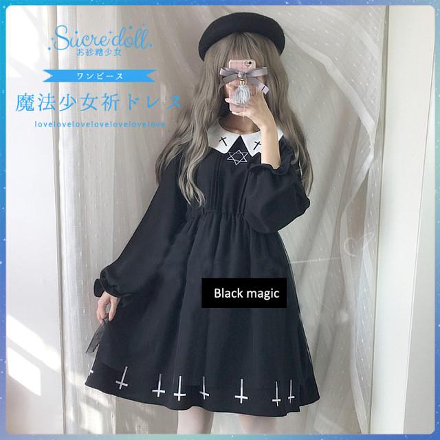 魔法少女祈ドレス