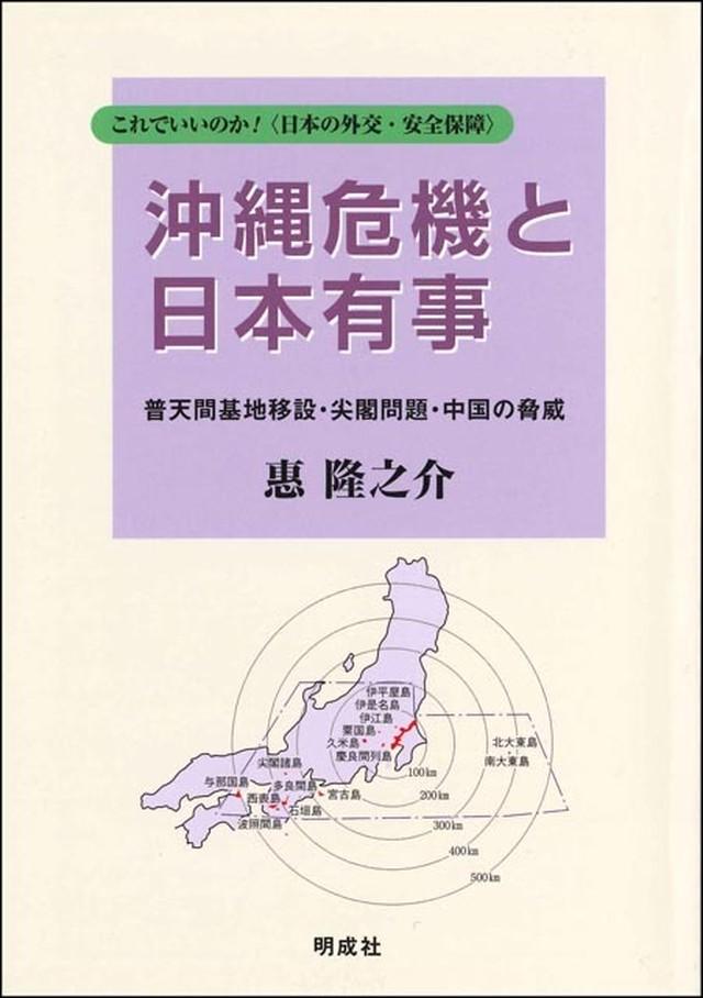 沖縄危機と日本有事