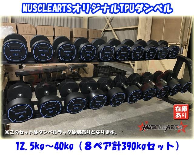 【390kgセット】MUSCLEARTSオリジナルダンベル 12.5kg~40kg  計390kg 8ペア【数量限定】