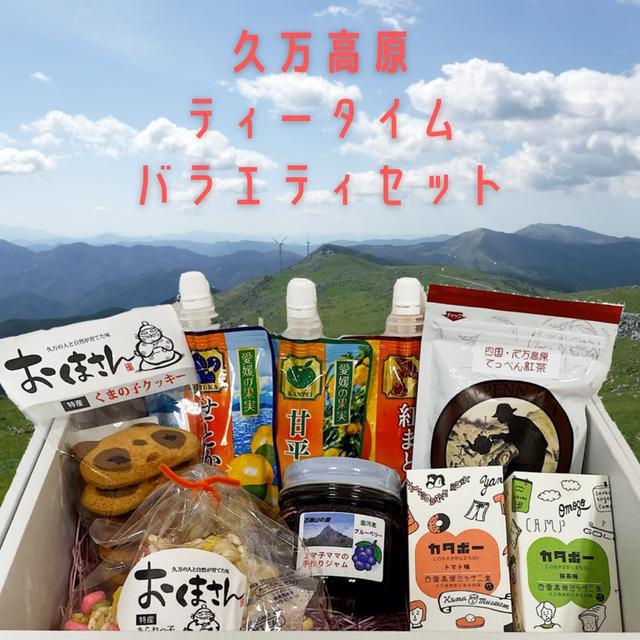 【道の駅さんさん】久万高原のティータイムセット