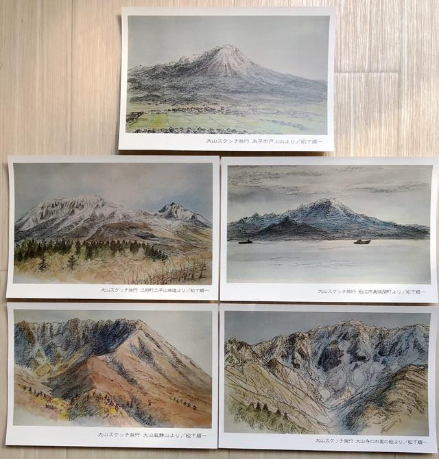 登山家、画家、エッセイスト「松下順一さん」の大山スケッチ紀行5枚セット