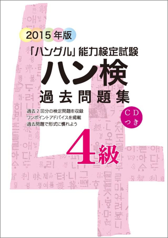 【¥5,000以上送料無料!春の応援キャンペーン】2015年版 「ハングル」能力検定試験 過去問題集 4級(CD付)