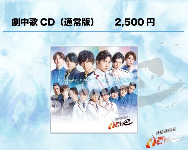 【通常版】舞台「 青春歌闘劇バトリズムステージNOTICE」劇中歌CD【ODDCD-023】