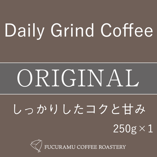 オリジナル Daily Grind Coffee 250g×1個