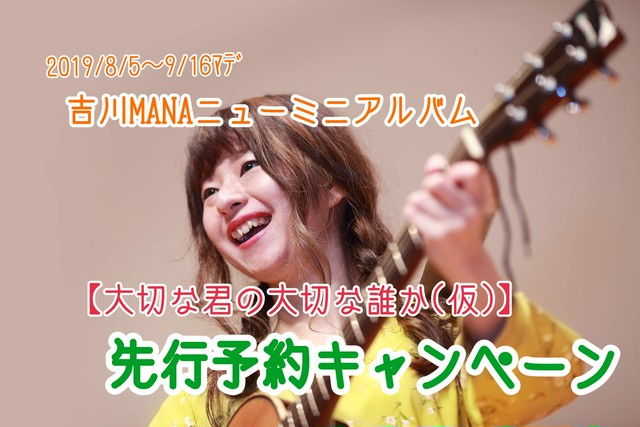 【CD先行予約】②オリジナルポートレートA(1000円)