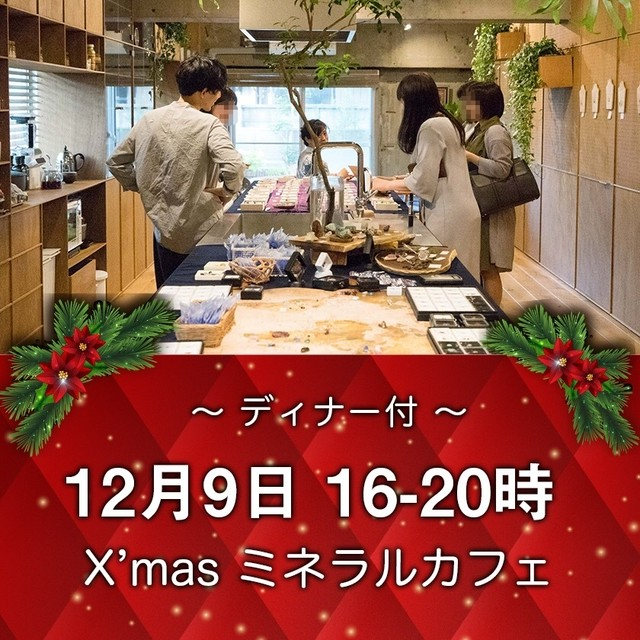 ミネラルカフェ12/9 クリスマスディナー付き