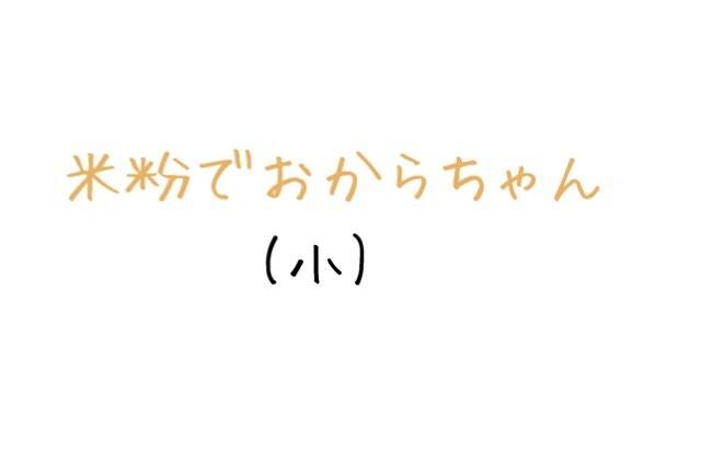 米粉でおからちゃん(小) グルテンフリー