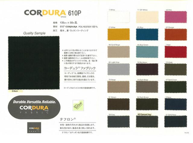 コーデュラ 610P カラー 50センチ単位