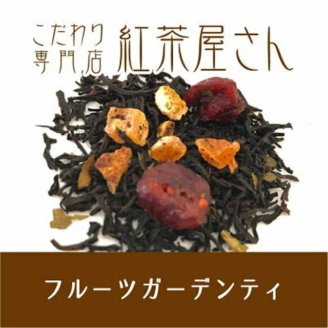 【¥2160以上でメール便送料無料】フルーツガーデンティ 茶葉 50g×1袋
