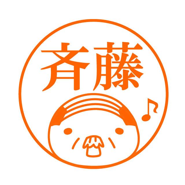 ひょっこり♪おじさん(斉藤かちょー) 可愛いイラストネーム印(浸透印) A-7