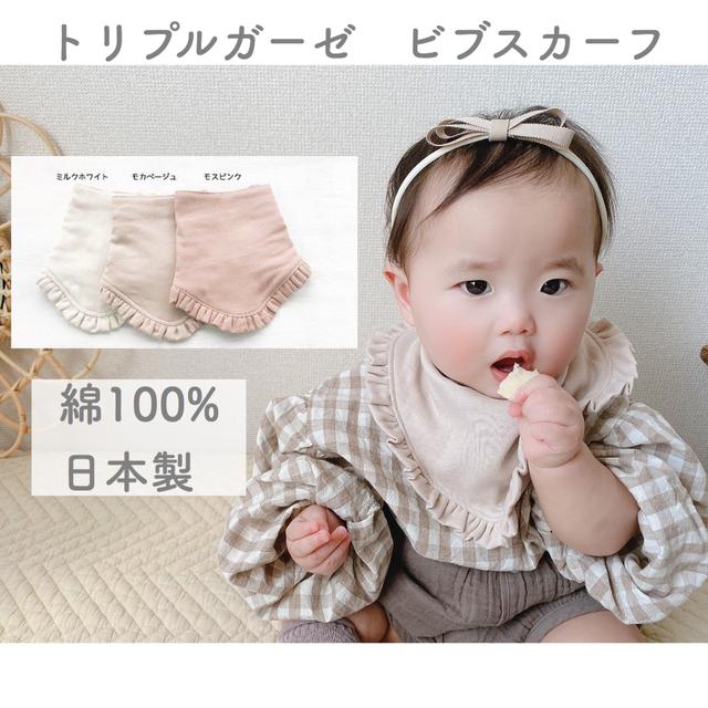 トリプルガーゼ ビブスカーフ 綿100% 日本製