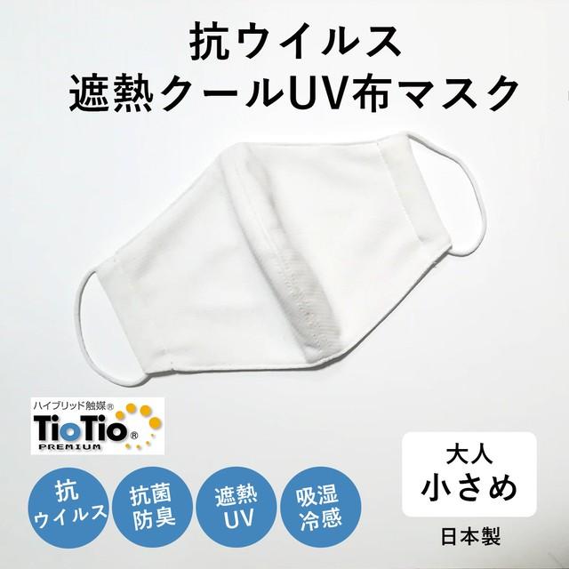【通常配送】【大人用:小さめ】抗ウイルス・遮熱クールUV布マスク(ホワイト) | 抗ウイルス・遮熱・吸湿冷感・UV・抗菌消臭| 洗える機能性布マスク | 日本製 | アミー