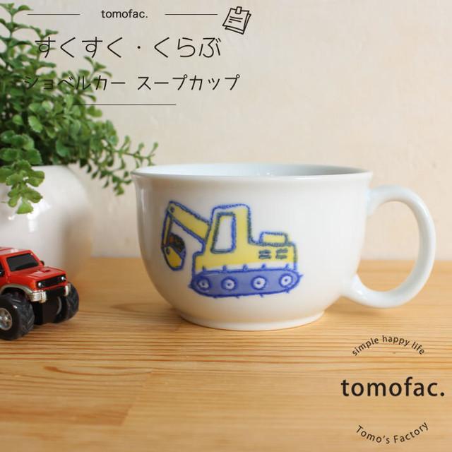 【波佐見焼】【ぶーぶー】【スープカップ】【すくすくクラブ】【tomofac】