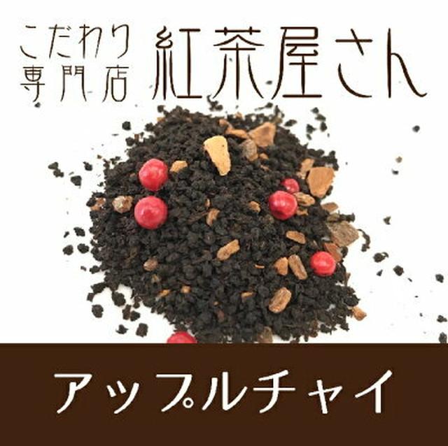 【¥2160以上でメール便送料無料】アップルチャイ 茶葉 50g×1袋