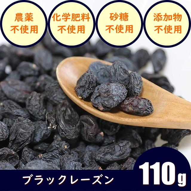 ブラックレーズンのドライフルーツ 110g 鉄分やアントシアニン、ポリフェノールが豊富 スマホやパソコンのブルーライトに疲れた時に 農薬不使用 化学肥料不使用 砂糖不使用 無添加