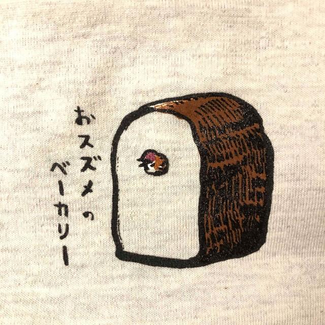 おスズメのベーカリー Tシャツ