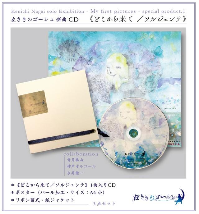 『どこから来て/ソルジェンテ』CD