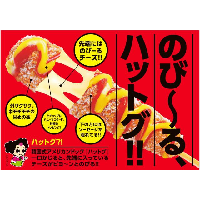 ハットグ/チーズドックポップ/A4サイズ