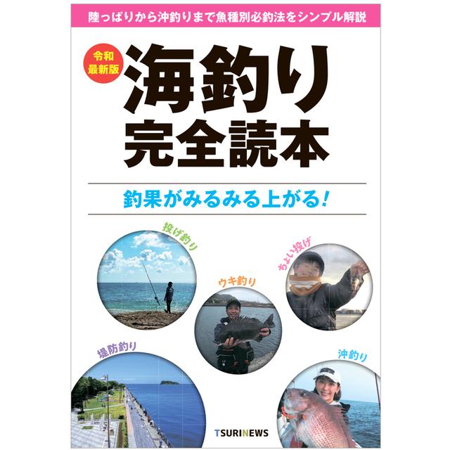 令和最新版 海釣り完全読本