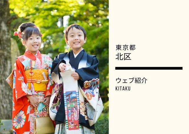 【北区】ウェブ紹介プラン