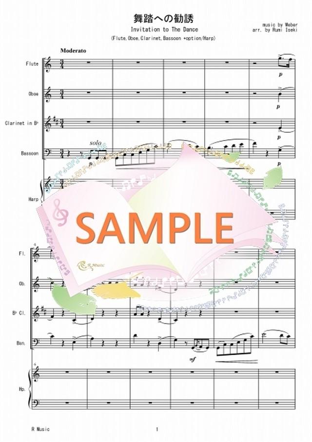 WER001 舞踏への勧誘/ウェーバー:木管四重奏
