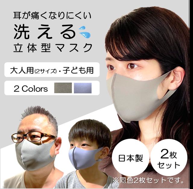 【2枚組】耳が痛くなりにくい洗える立体型マスク|さらっとストレッチ布製|大人(2サイズ)・子ども|カーキ・ブルーグレー|日本製