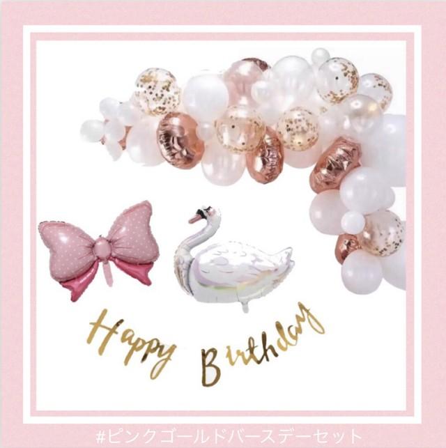 ピンクゴールドバースデーセット  1歳 2歳 誕生日 バースデー birthday happy かわいい 上品 プレゼント 乙女 女