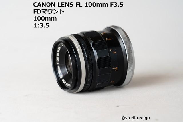 CANON LENS FL 100mm F3.5 【2008F6】