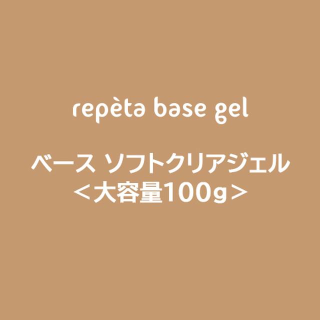 repetaベースソフトクリアジェル<大容量100g>