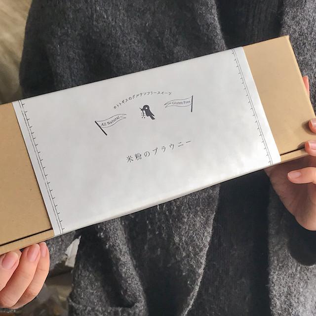 ☆ギフト☆米粉のブラウニー15個詰め合わせ